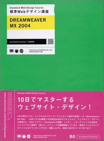 標準Webデザイン講座 DREAMWEAVER MX 2004の詳細を見る