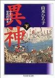 異神〈下〉中世日本の秘教的世界 (ちくま学芸文庫)
