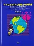 アメリカの介入政策と米州秩序―複雑システムとしての国際政治