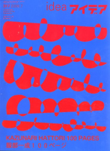 idea (アイデア) 2006年 07月号 [雑誌]の詳細を見る