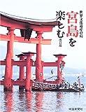 世界文化遺産の島 宮島を楽しむ