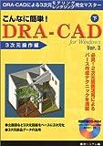 こんなに簡単!DRA-CAD for Windows Ver3〈下〉3次元操作編