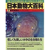 日本動物大百科〈7〉無脊椎動物