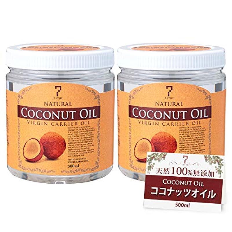 用心する部健康< 7エステ > キャリアオイル ココナッツオイル 500ml (2個セット) [ キャリアオイル ベースオイル マッサージオイル アロママッサージオイル ボディマッサージオイル ボディオイル アロマオイル ココナッツ油 ]