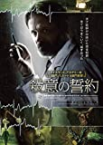 殺意の誓約 Baltasar Kormákur [DVD]