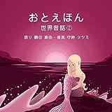 おとえほん 世界昔話【2】語り 鶴田 真由・音楽 守時 タツミ