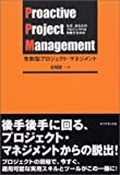 先制型プロジェクト・マネジメント―なぜ、あなたのプロジェクトは失敗するのか