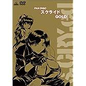 ファンディスク スクライド ゴールド [DVD]