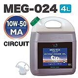 AZ(エーゼット) MEG-024 バイク用 4サイクルエンジンオイル【10W-50 MA2】4L CIRCUIT EsterTech 全合成油(EG294)