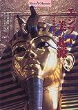 エジプト美の起源―カイロ博物館入門 (ショトル・ミュージアム)