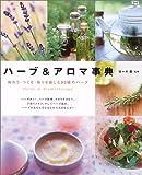 ハーブ&アロマ事典―味わう・つくる・香りを楽しむ95種のハーブ 画像