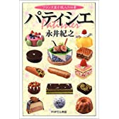パティシエ―フランス菓子職人の仕事 (PHPエル新書)