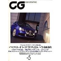CG (カーグラフィック) 2006年 05月号 [雑誌]