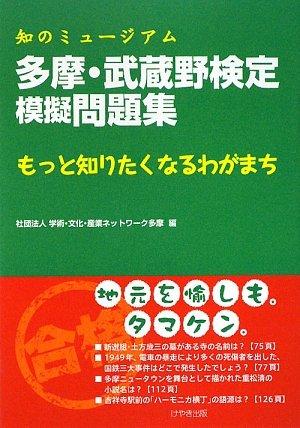多摩・武蔵野検定模擬問題集―知のミュージアム もっと知りたくなるわがまち