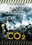 映画に感謝を捧ぐ! 「CO2(2010年版)」