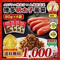 博多明太子高菜×4袋 博多新名物 ご飯に合う オリジナル明太子×九州産高菜