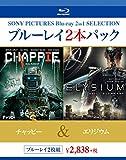 チャッピー/エリジウム[Blu-ray/ブルーレイ]