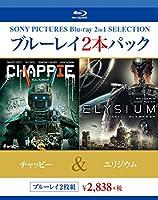 チャッピー/エリジウム [Blu-ray]