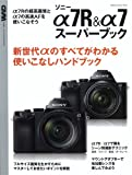 ソニーα7R&α7スーパーブック (Gakken Camera Mook)