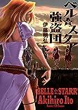 ベル☆スタア強盗団 (サンデーGXコミックス)