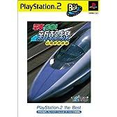 電車でGO!新幹線 山陽新幹線編 PlayStation 2 the Best