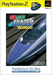 電車でGO!新幹線 山陽新幹線編 PlayStation 2 the Best