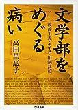 文学部をめぐる病い—教養主義・ナチス・旧制高校 (ちくま文庫)