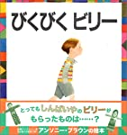 びくびくビリー (児童図書館・絵本の部屋)