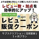 【レビュー販促クーポン】楽天店舗向け|1か月プラン|サブスクリプション(定期更新)