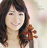Unlimited アンリミテッド - 松尾依里佳