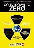 カウントダウンZERO [DVD] 画像
