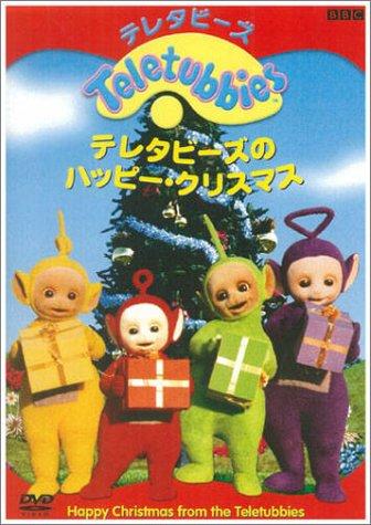 テレタビーズのハッピークリスマス [DVD]