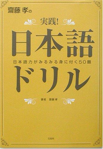 斎藤孝の実践!日本語ドリル―日本語力がみるみる身に付く50題の詳細を見る