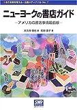 ニューヨークの書店ガイド―アメリカの書店事情最前線 (本の未来を考える=出版メディアパル (No.7))