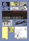 沖縄戦と原爆投下 (漫画家たちの戦争) 画像