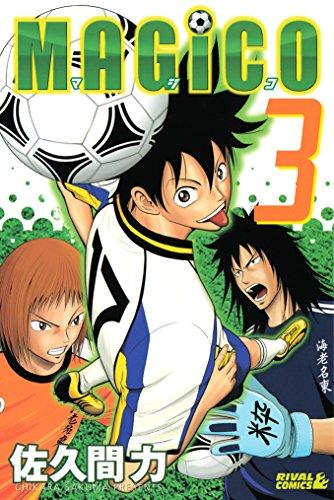 MAGiCO(3) (月刊少年ライバルコミックス)