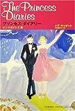 プリンセス・ダイアリー ピンクのドレス篇