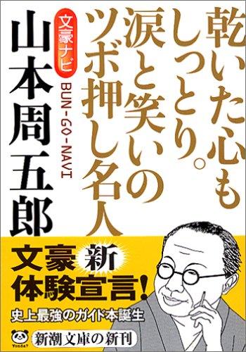 文豪ナビ 山本周五郎 (新潮文庫)の詳細を見る