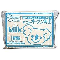 ヤコのオーブン陶土 400g Milk ミルク