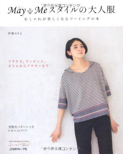 May Me スタイルの大人服 (Heart Warming Life Series)
