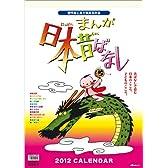 まんが日本昔ばなし [2012年 カレンダー]