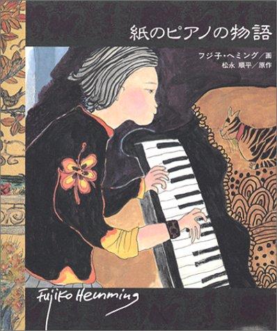 紙のピアノの物語の詳細を見る