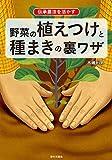 伝承農法を活かす 野菜の植えつけと種まきの裏ワザ 画像