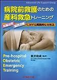 病院前救護のための産科救急トレーニング ― 妊娠女性・院外分娩に対する実践的な対処法