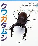 育てて、しらべる 日本の生きものずかん 1 クワガタムシ (育てて、しらべる日本の生きものずかん)