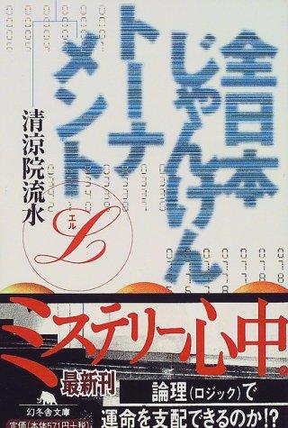 全日本じゃんけんトーナメント (幻冬舎文庫)の詳細を見る