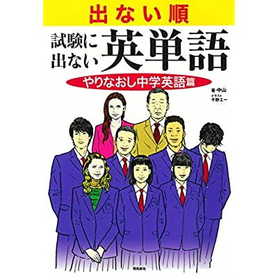 出ない順 試験に出ない英単語 やりなおし中学英語篇