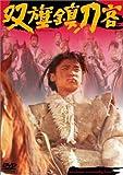 双旗鎮刀客 [DVD]