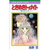 ときめきトゥナイト―星のゆくえ (りぼんマスコットコミックス (1201))