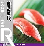 素材辞典[R(アール)] 030 鮨・刺身
